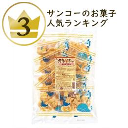 サンコーのお菓子ランキング3位 ねじりん棒