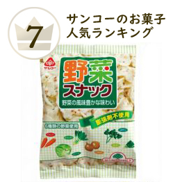 サンコーのお菓子ランキング7位 野菜スナック
