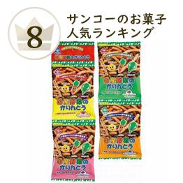 サンコーのお菓子ランキング8位 ミニミレービスケット