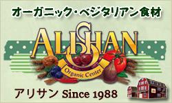 アリサン オーガニックベジタリアン食材