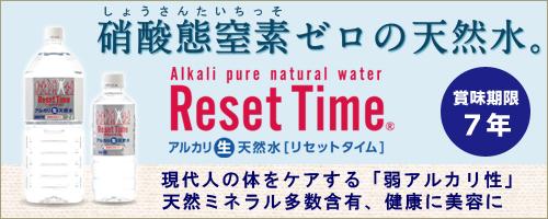硝酸態窒素ゼロのアルカリ生天然水、リセットタイム