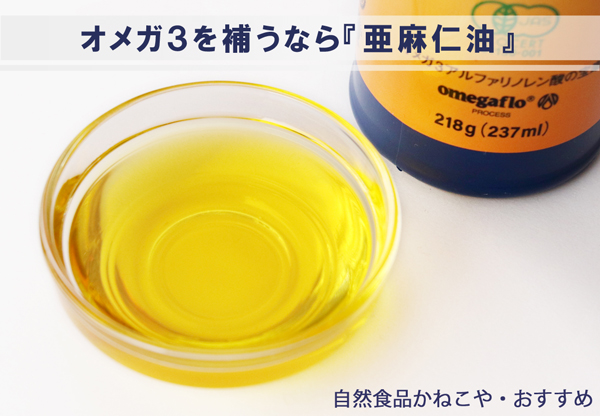 オメガ3脂肪酸を補うなら亜麻仁油