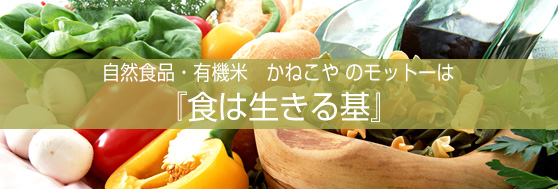 自然食品・有機米かねこやのモットーは『食は生きる基』