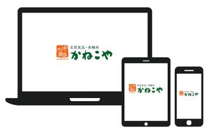 自然食品・有機米 かねこや オンラインショップ