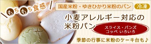 小麦アレルギー対応の冷凍米粉パン