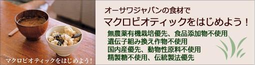 オーサワジャパン・マクロビオティックをはじめよう
