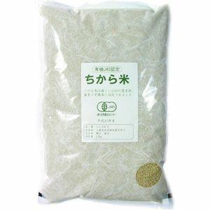 有機玄米 ちから米(有機JAS認定・三重県産)【玄米5kg】