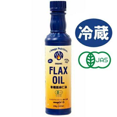 オメガ 有機食用亜麻仁油