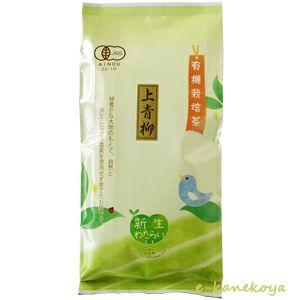 有機栽培茶 上青柳 200g