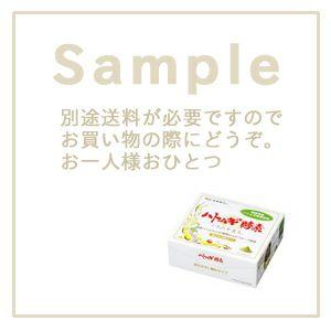 サンプル ハトムギ酵素 1包25g