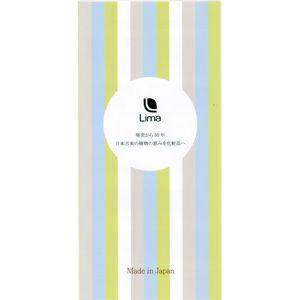 リマ自然化粧品カタログ