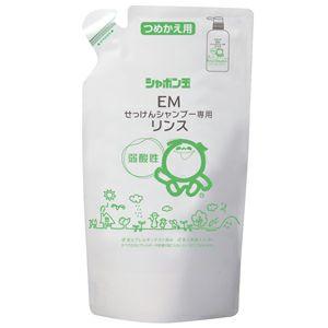 シャボン玉 EM (せっけんシャンプー専用) リンス・つめかえ用 420ml