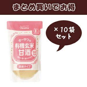 オーサワの有機玄米甘酒(なめらか) 250g×10個セット