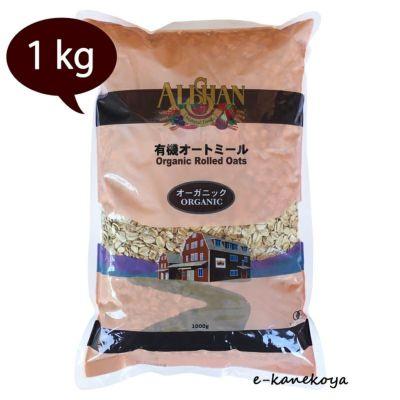 アリサン オートミール 1kg (オーツ麦・エンバク) <有機JAS>