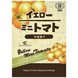 有機種子 イエローミニトマト 約90粒