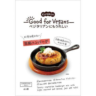 Good for Vegans豆腐ハンバーグの素 39g(具25g・調味料14g)