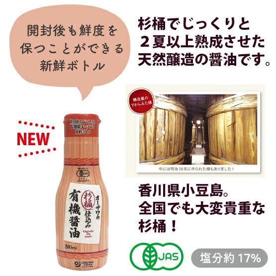 香川県小豆島にある貴重な杉桶でじっくりと熟成された有機醤油