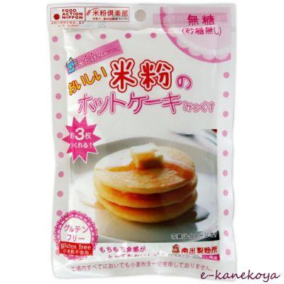おいしい米粉のホットケーキみっくす(プレーン無糖) 120g|南出製粉所