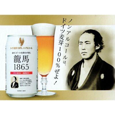 龍馬1865(ノンアルコールビール) 350ml 日本ビール