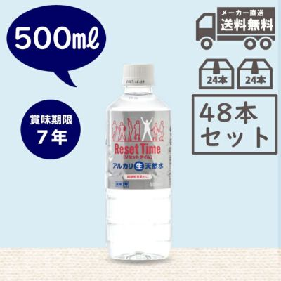 Reset Time(リセットタイム) 500ml×24本入×2ケース