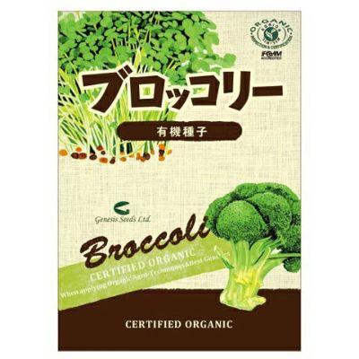 有機種子 ブロッコリー 約315粒