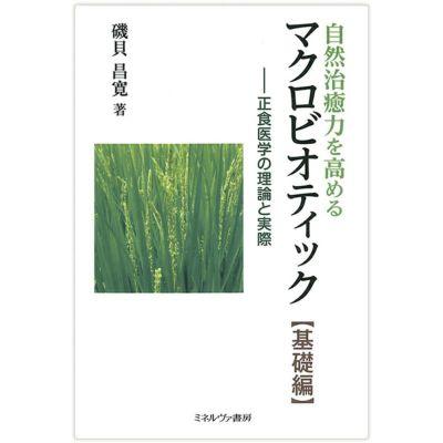 自然治癒力を高めるマクロビオティック【基礎編】