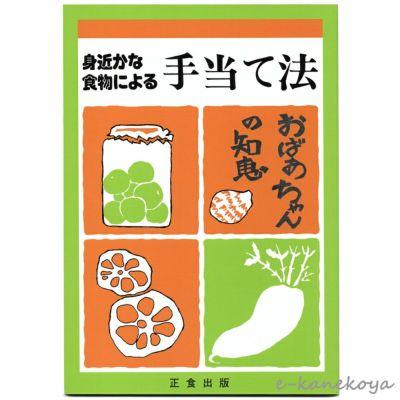 書籍 身近かな食物による手当て法(おばあちゃんの知恵) 正食出版