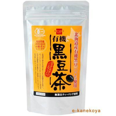 北海道産 有機黒豆茶 3g×15包|健康フーズ
