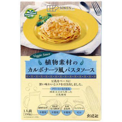 植物素材のカルボナーラ風パスタソース(レトルト) 150g 創健社